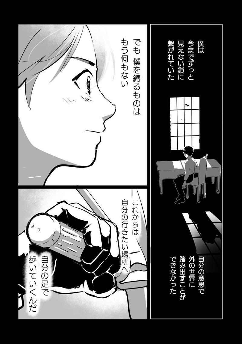 <最終話>新たな翼