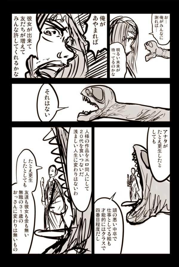 【21話】祝!単行本化決定【機械人形ナナミちゃん】