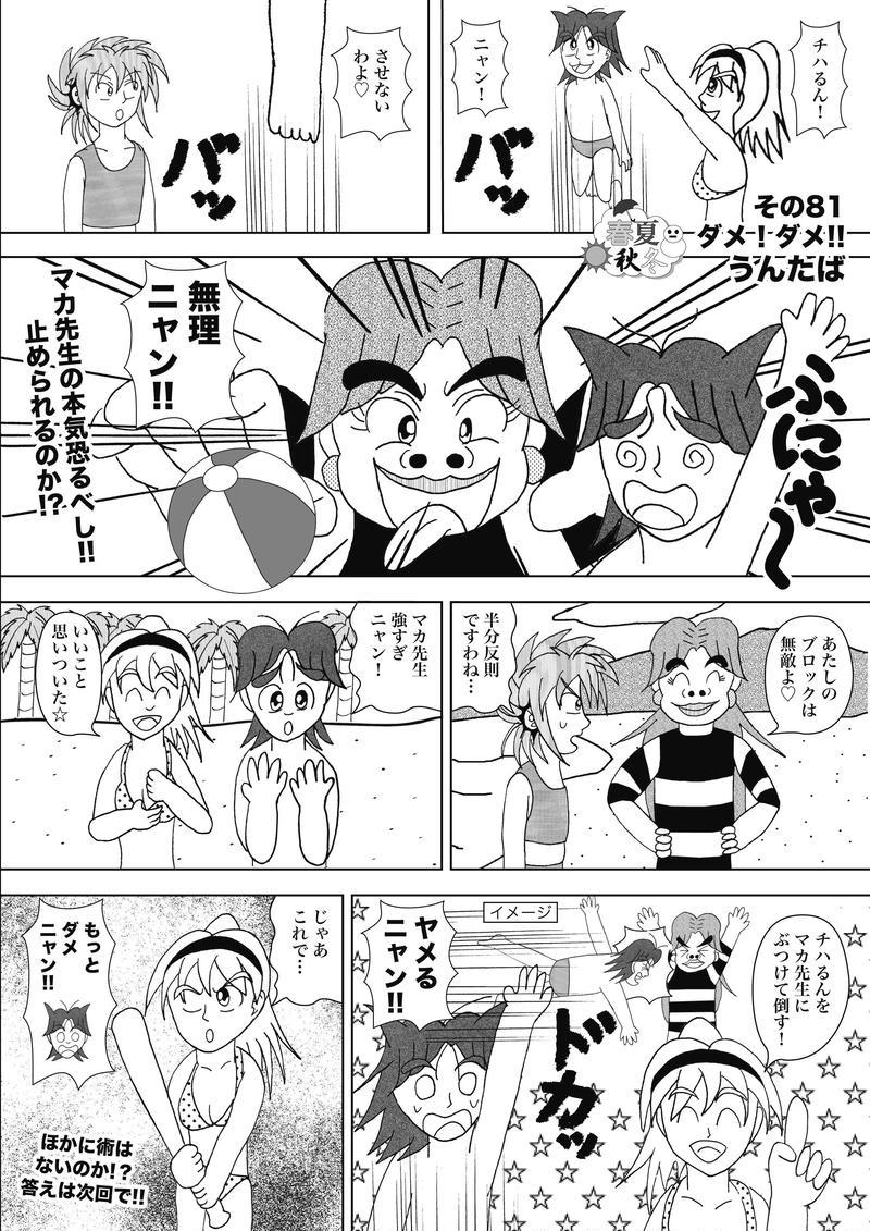 その81_ダメ!ダメ!!