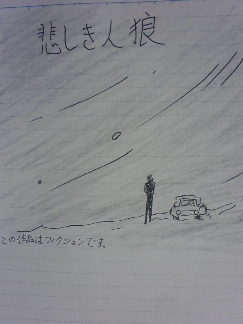 悲しき人狼2