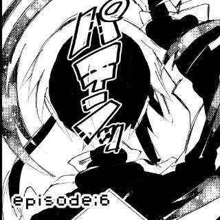 episode;6 『フレイディ博士』