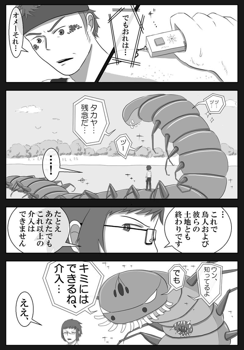 第九話【介入】