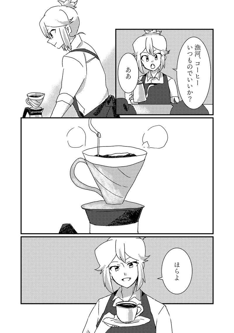 1話「喫茶店金鯱」