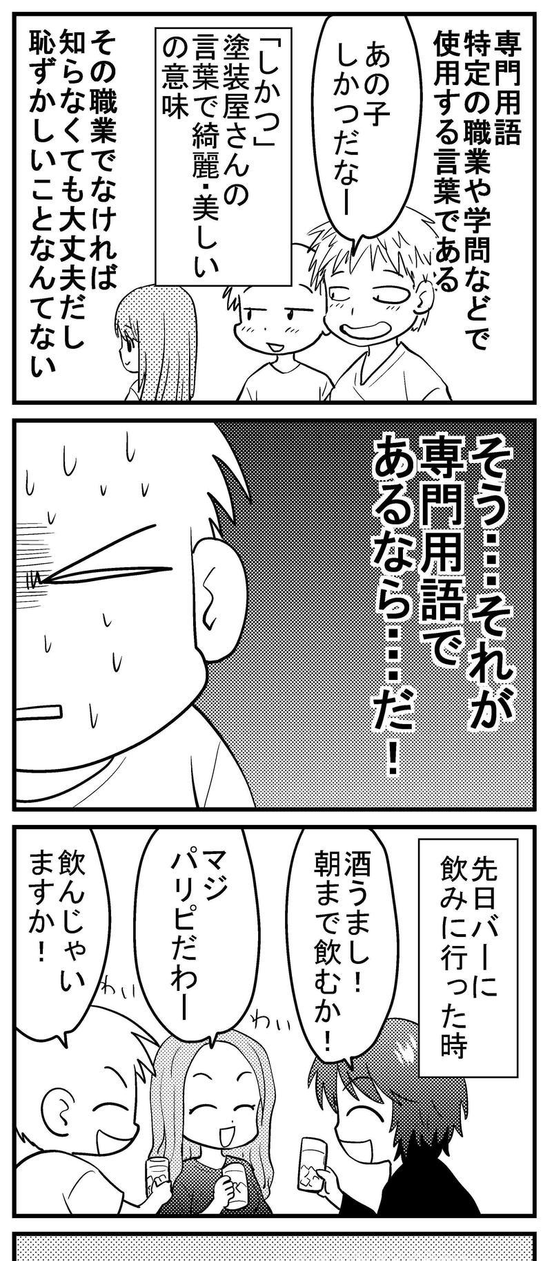 第21話 若者言葉に悪戦苦闘!!