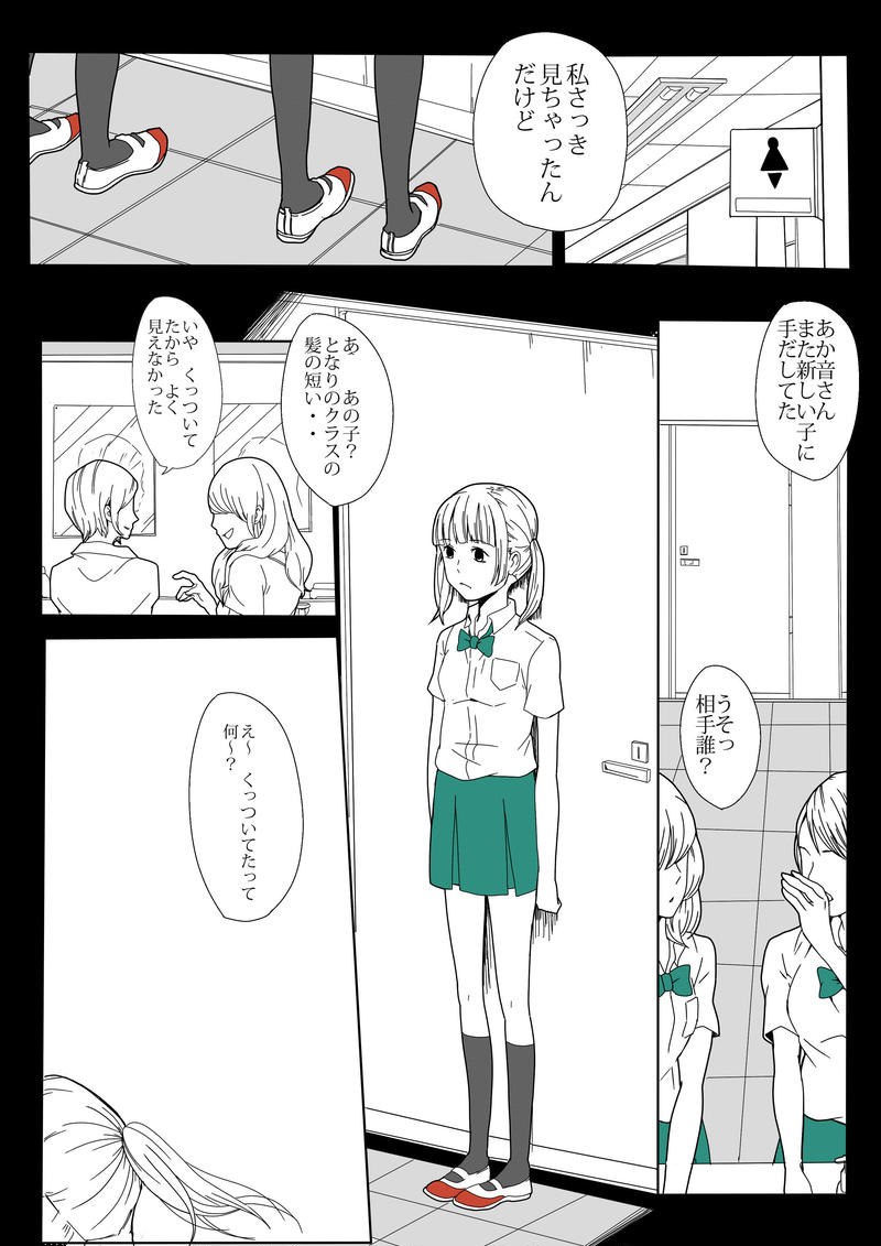 うみゆき 4話