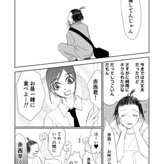 第54-55話 赤西君の受難⑤-⑥