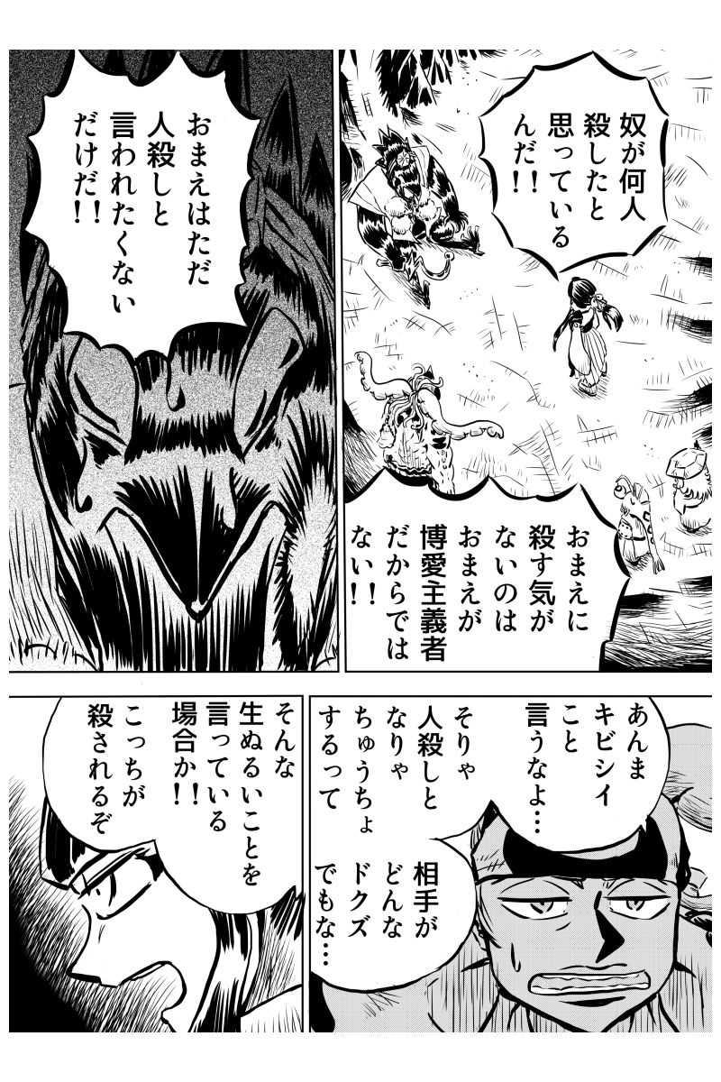 ローマ・カッパドキア編 9