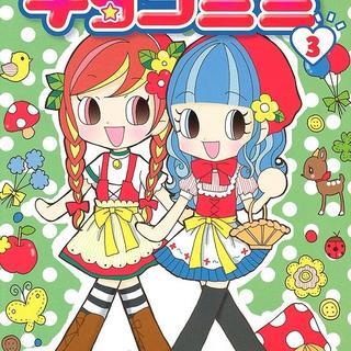 チョコミミ 第3巻