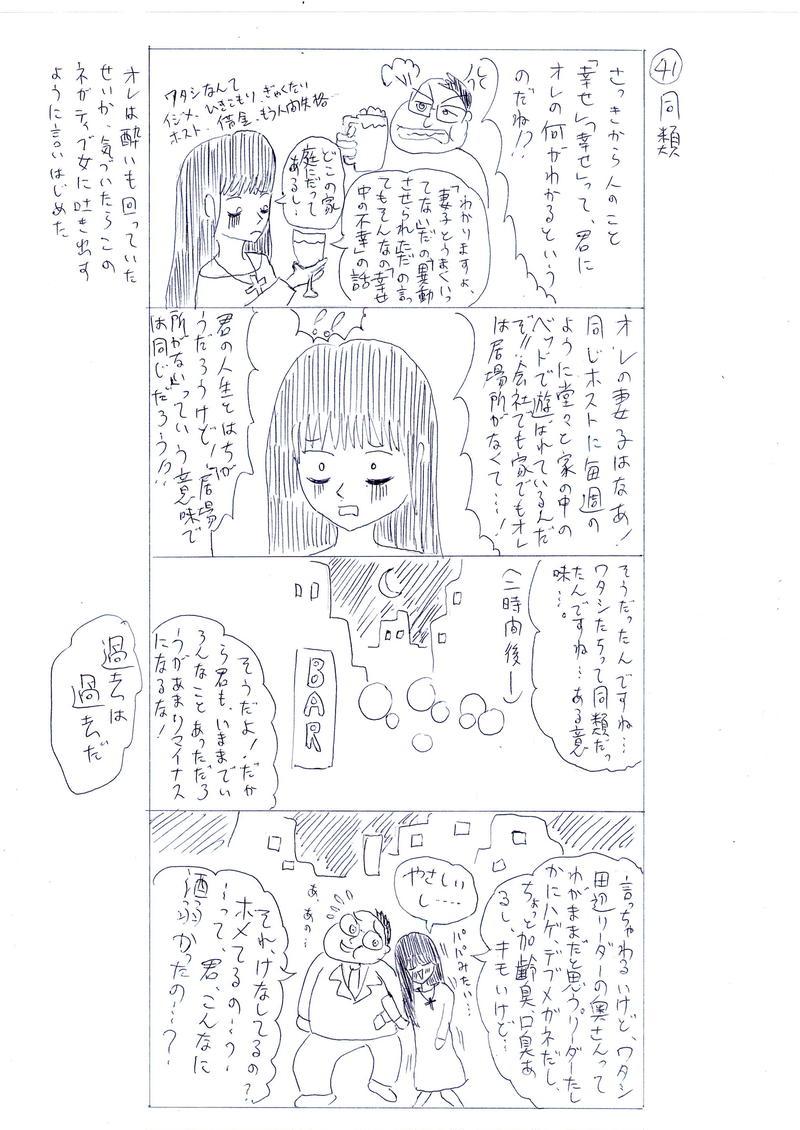 山田ゆりえとの関係