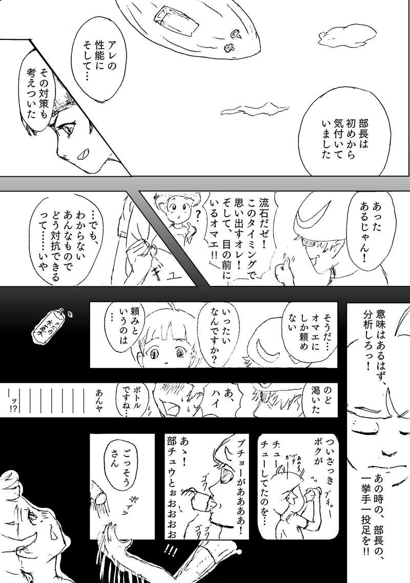 Cadance 5 「腐血」