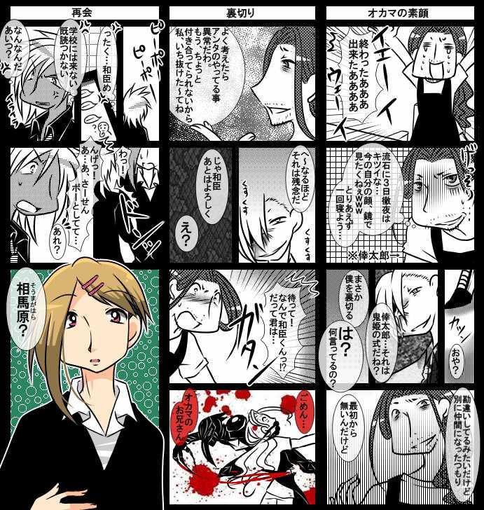 第十八話【黒巳覚醒】