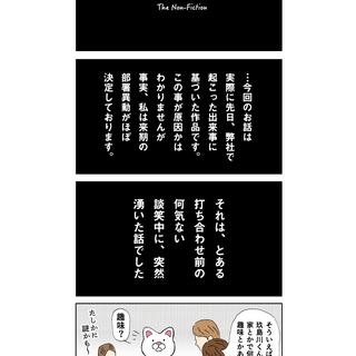 会社員 玖島川の日常 181