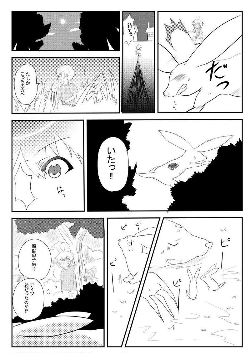 魔導士に必要なことpart3