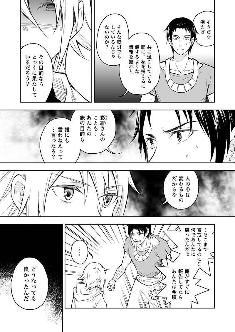 永遠に続け 6(後)