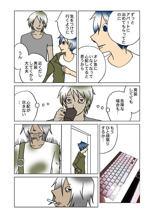 野良猫甚句 06:何やらカワイイのを飼ってるみたいなんで