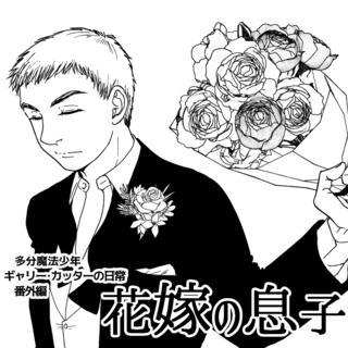 花嫁の息子(多分魔法少年ギャリー・カッターの日常番外編)