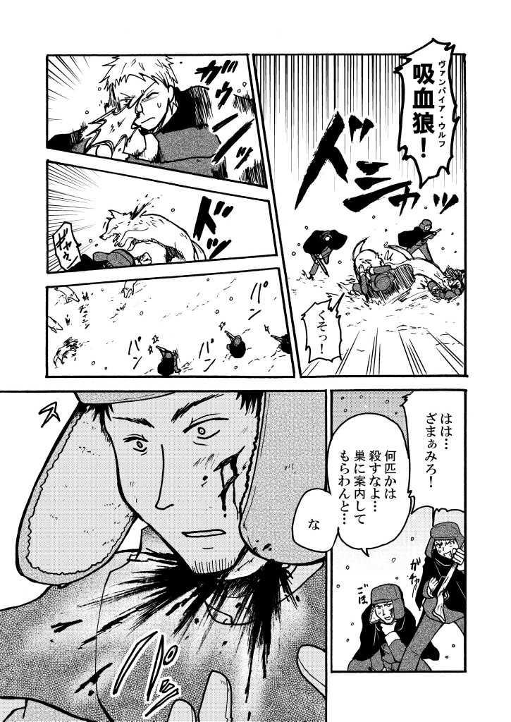 Act.1 シニョンの狼少女