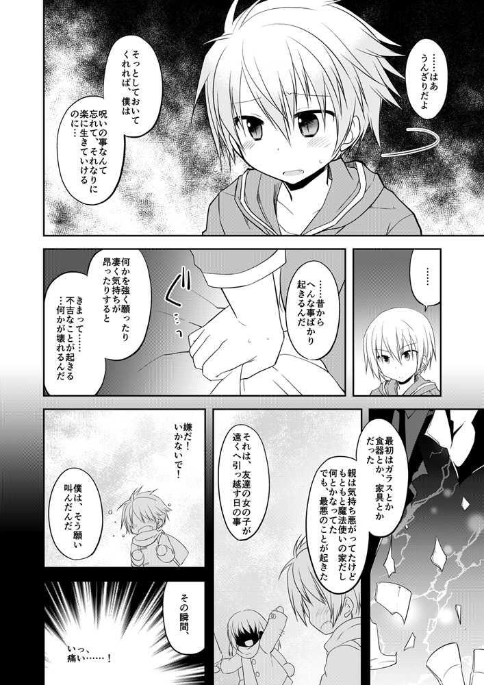 呪われ魔法使いと鈍ら騎士 3-3話