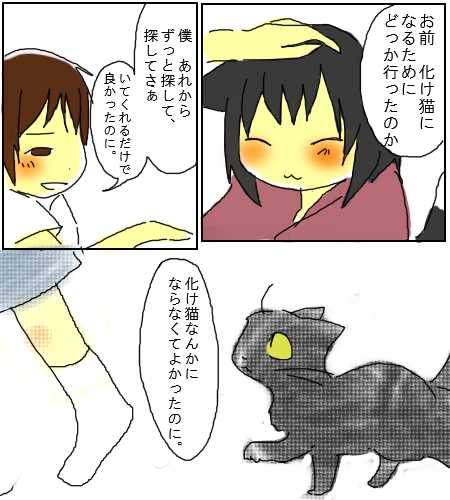 第八話 黒猫の見たゆめ