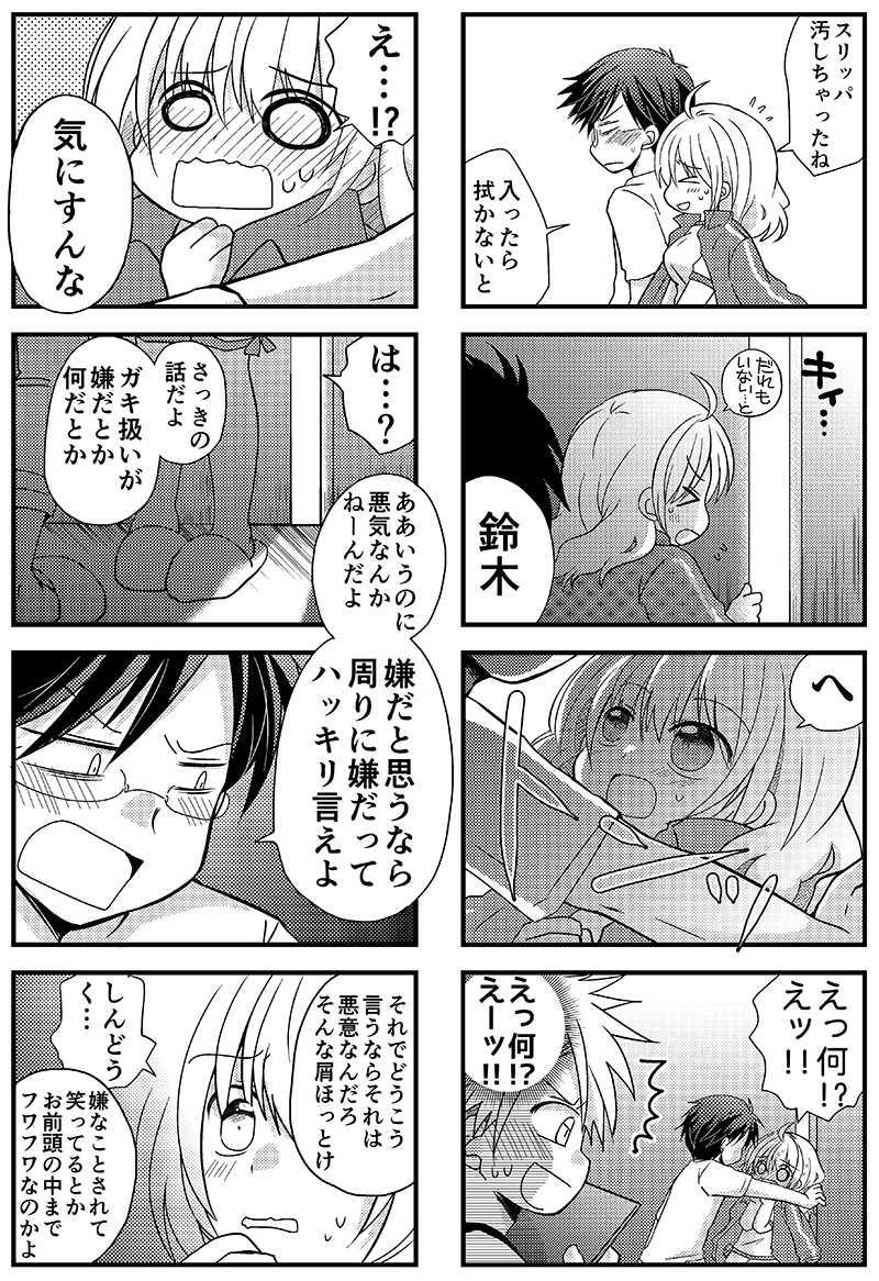 7「シュシュと進藤(5)」