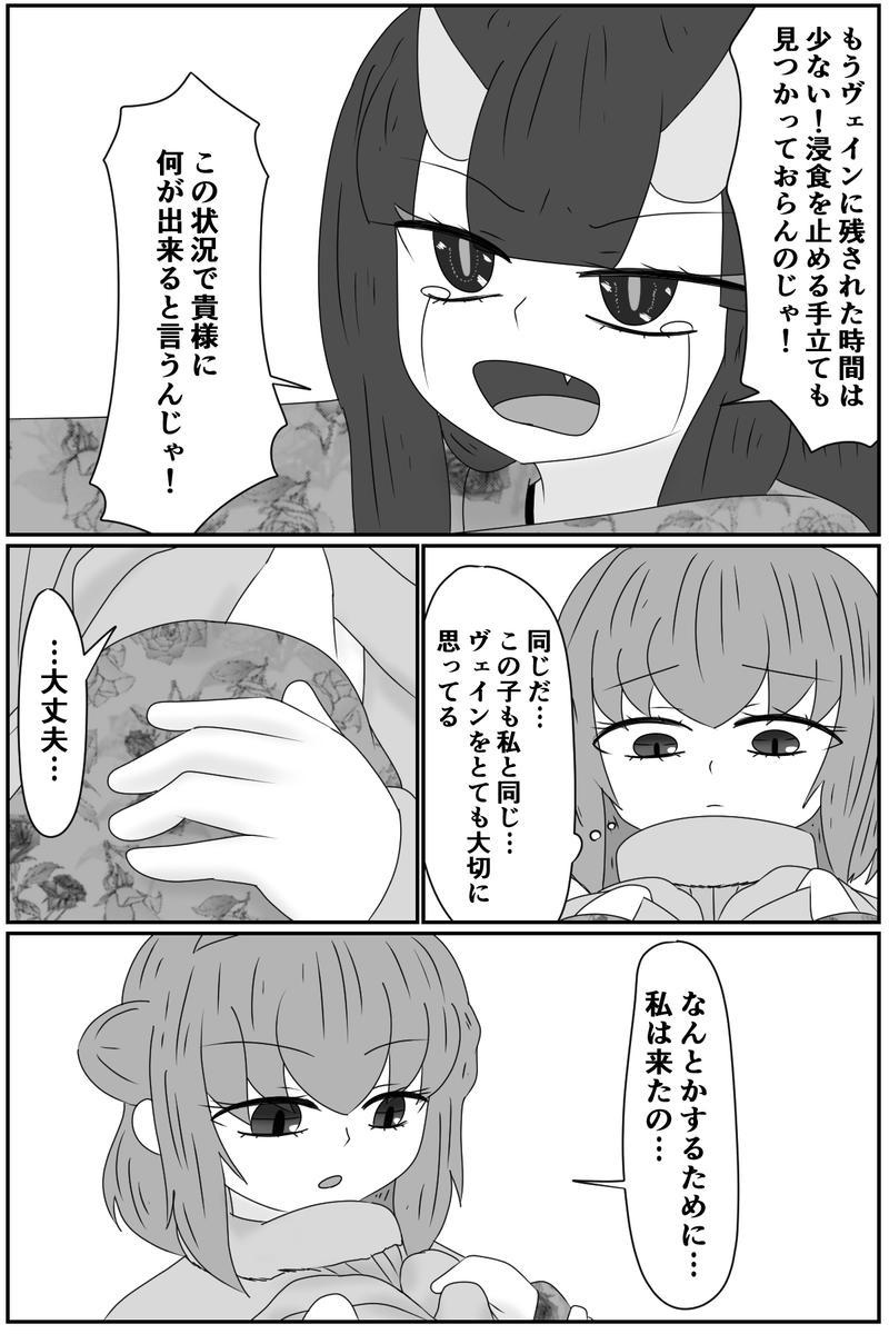 第八章:虚ろな人形の居場所(14)