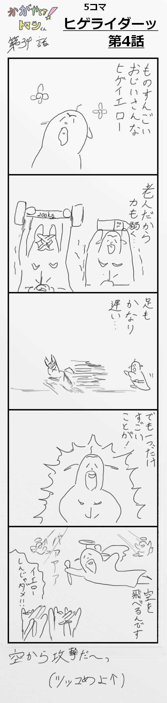 かがやけ!トマンくん 34~37