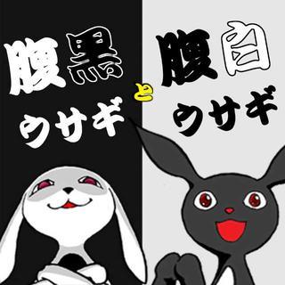 腹黒ウサギと腹白ウサギ