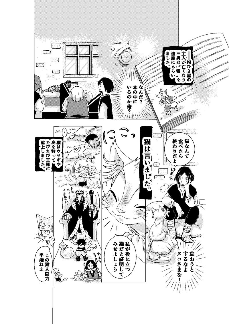 『ムーチェになりきかせ』前編(全24頁)