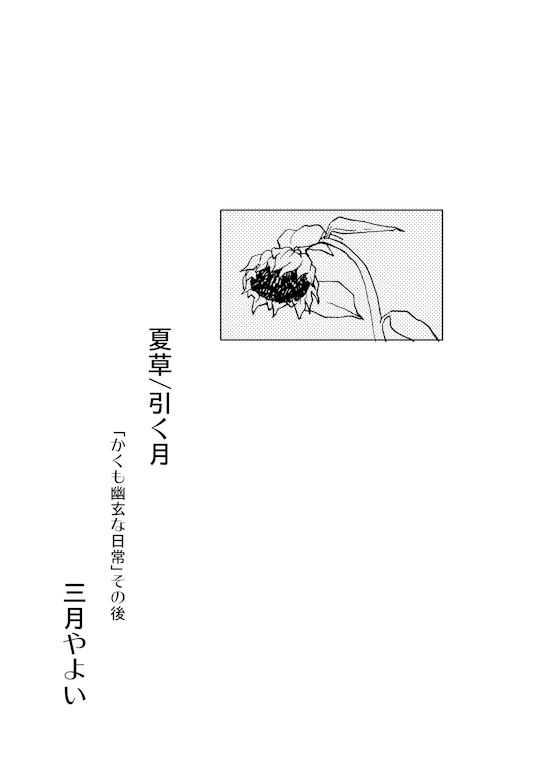 夏草(2011年夏)