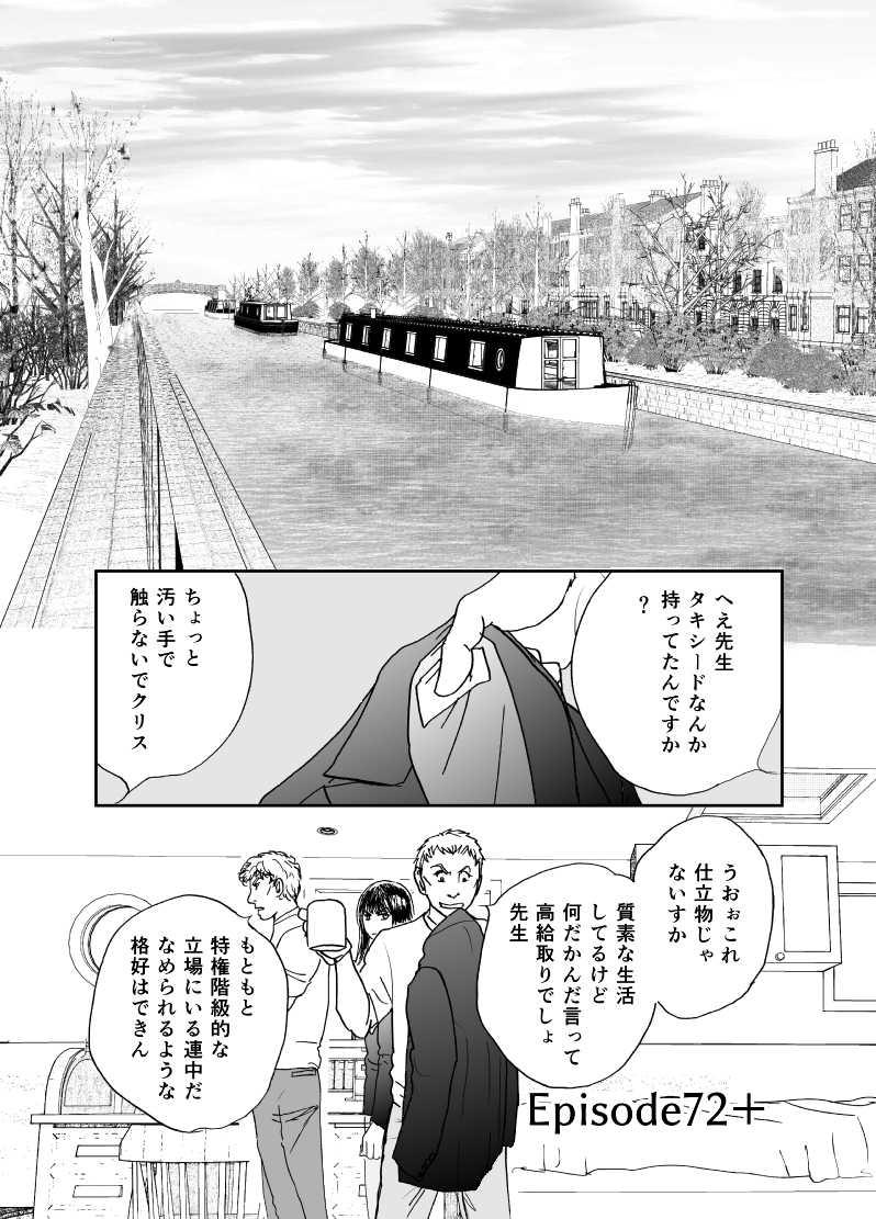 多分魔法少年ギャリー・カッターの日常Episode72
