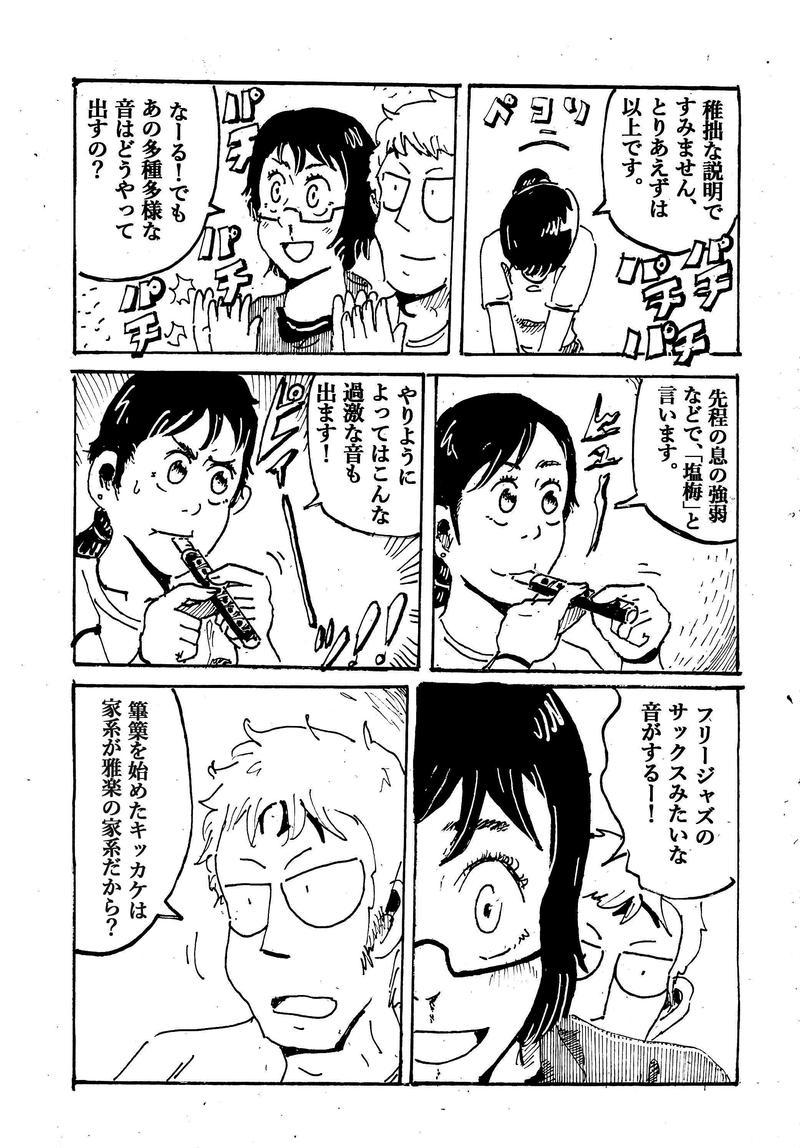 第6話「篳篥(ひちりき)ガール」