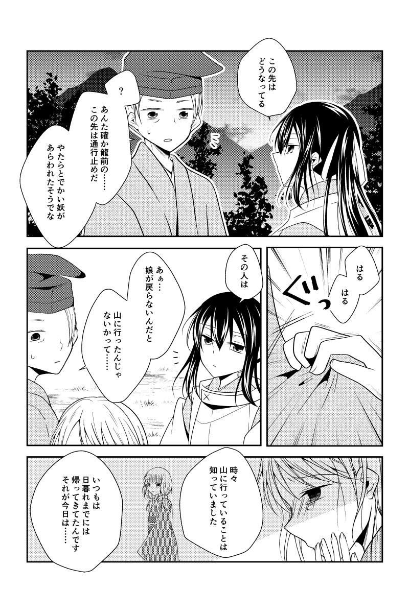 壱話 呪に交われば(中編)