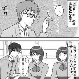 オタク先生とひな子さん 1話