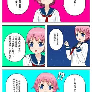 日本人の身長が低くなり続けている理由とは