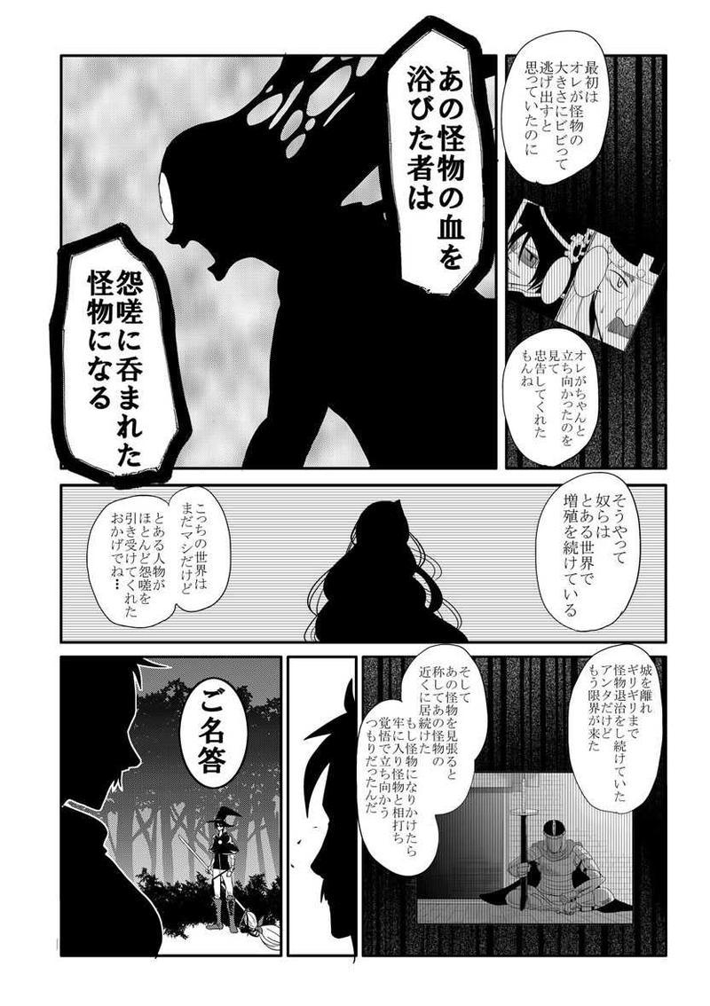 第零話「最後の怪物」