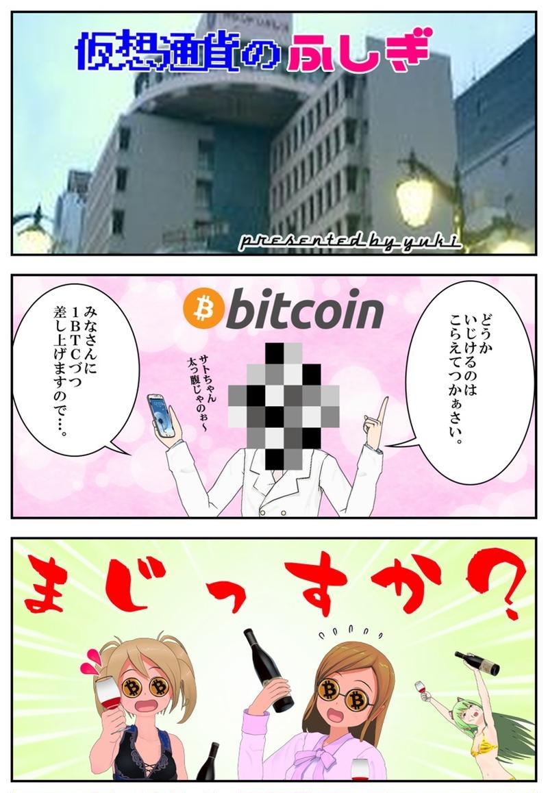 まんが 仮想通貨のふしぎ 第5話