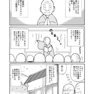 修行こぼれ話 その7 「悟りのナラヤマ」