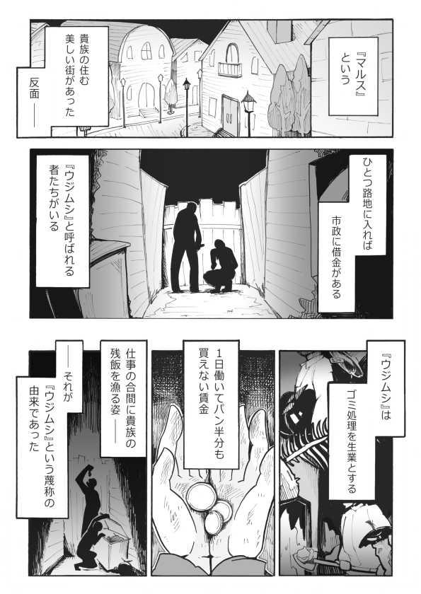 パラレルユウヤミ編「蛆虫、落つる」