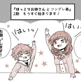 『ほっこりお姉さん と ツンデレ弟』もうすぐ漫画更新開始!