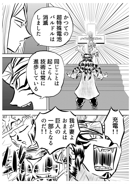 奪え花嫁編 1
