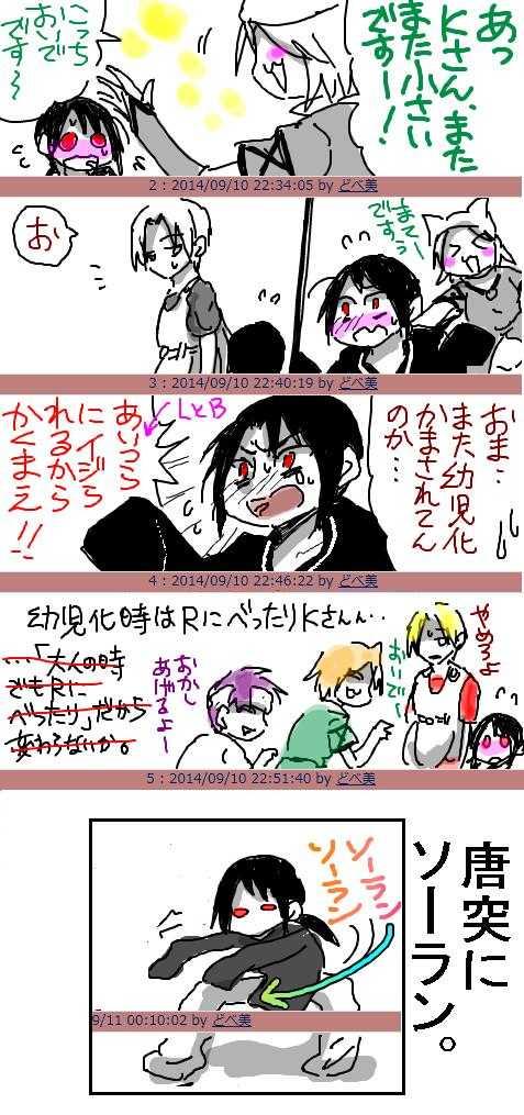 2014/9/10「朝起きると幼児化していたKさん」