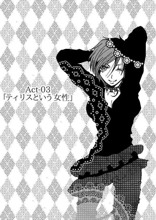 act-03 ティリスという女性