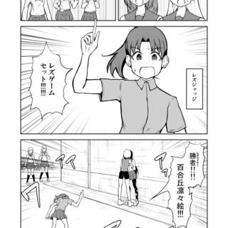 謎レズバトル漫画 17話
