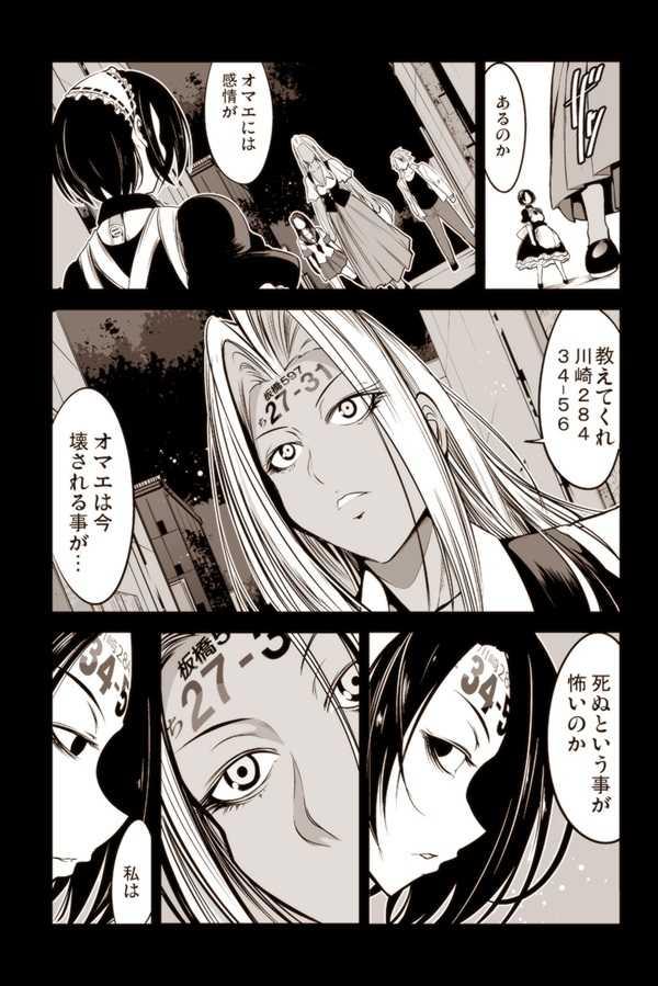 【30話】祝!単行本化決定【機械人形ナナミちゃん】