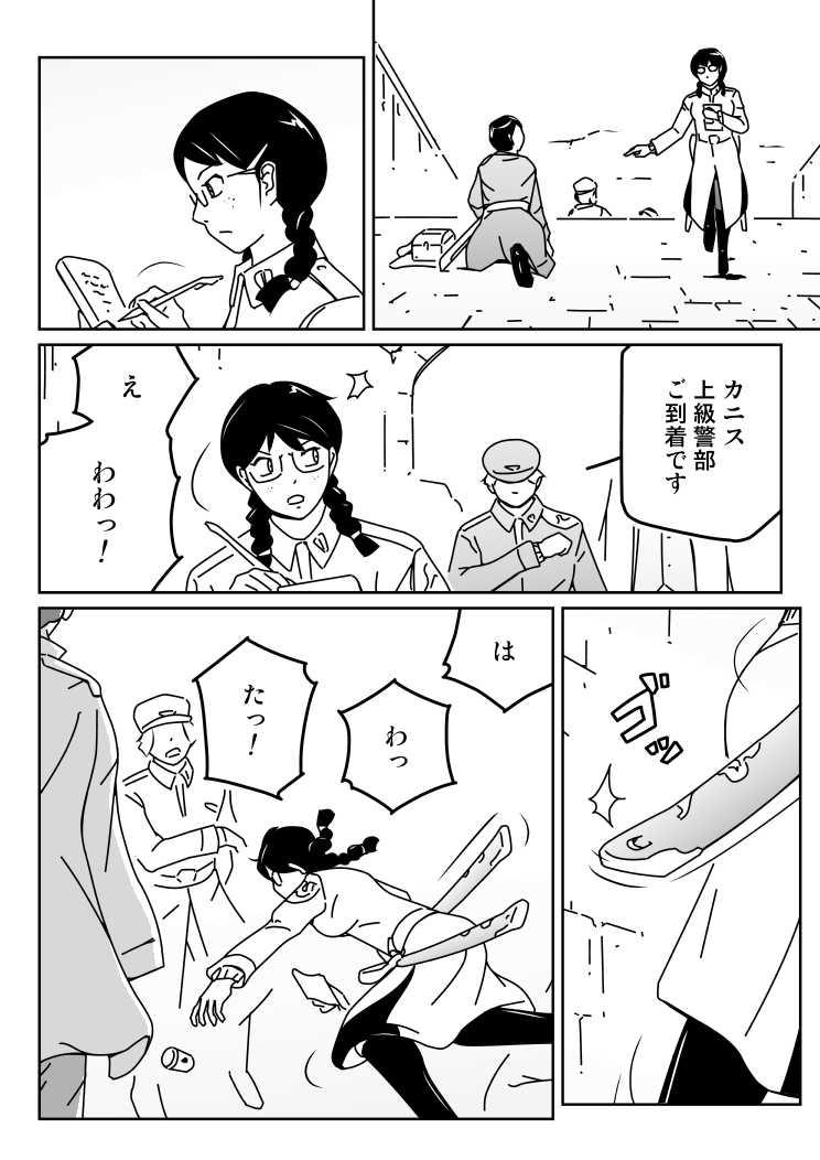 第3話 お伽の国 [p1-8]