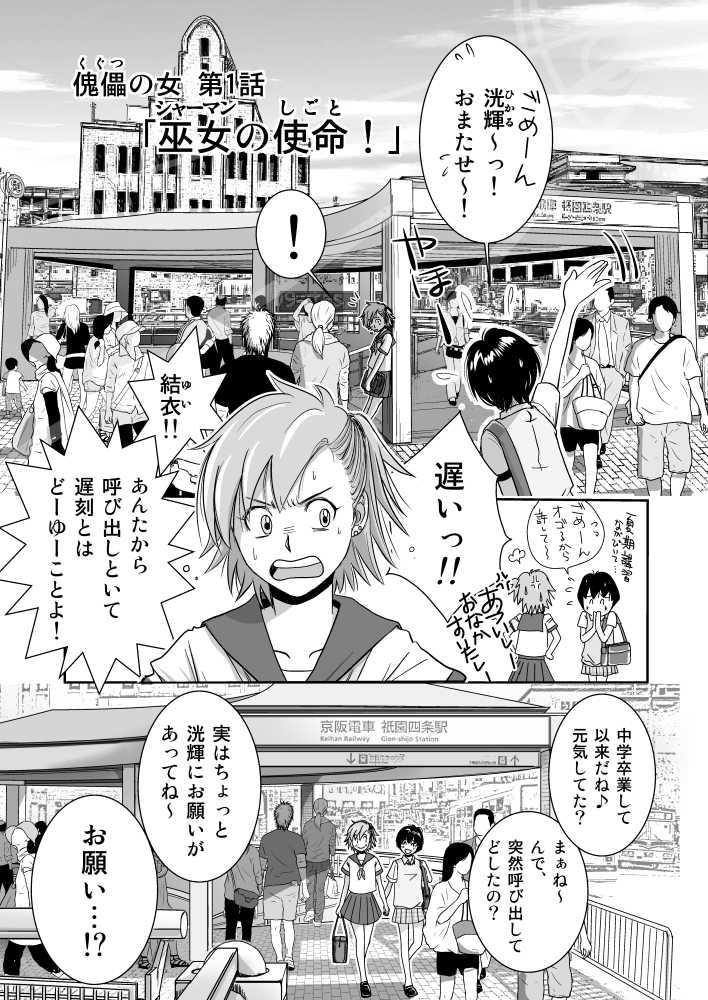 【傀儡の女】01話