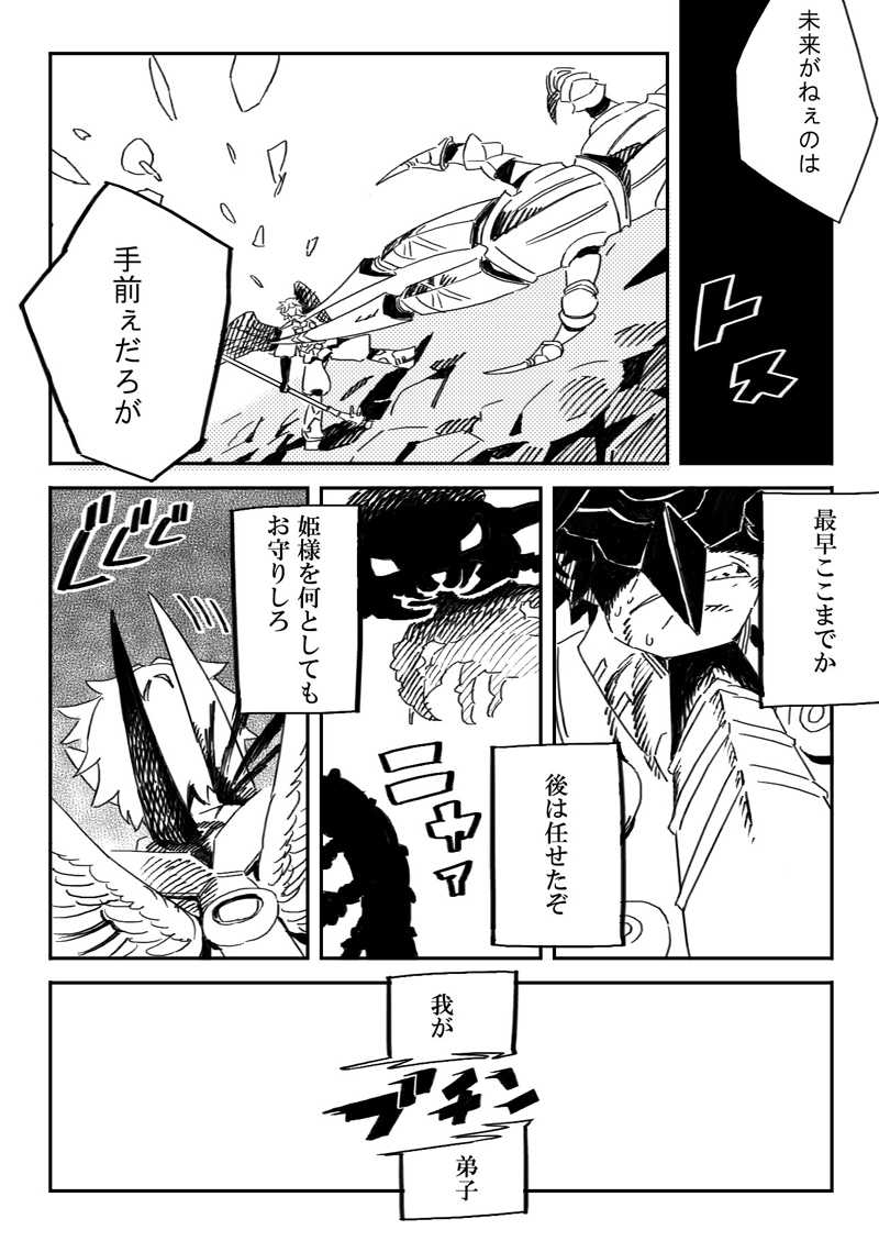 『百鬼装甲ガシャドクロ』第一話 前編