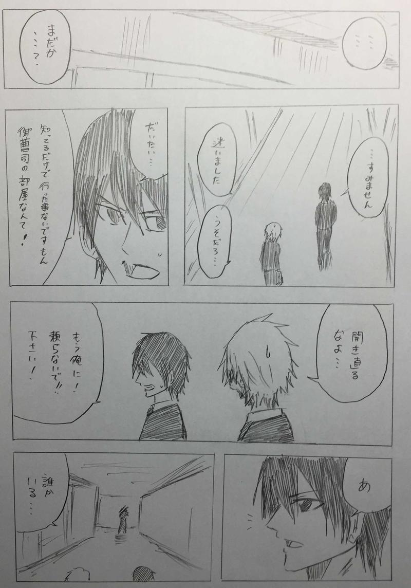 第九話 吉田2