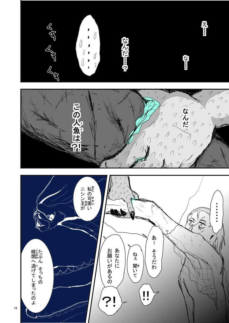 1話目 中編