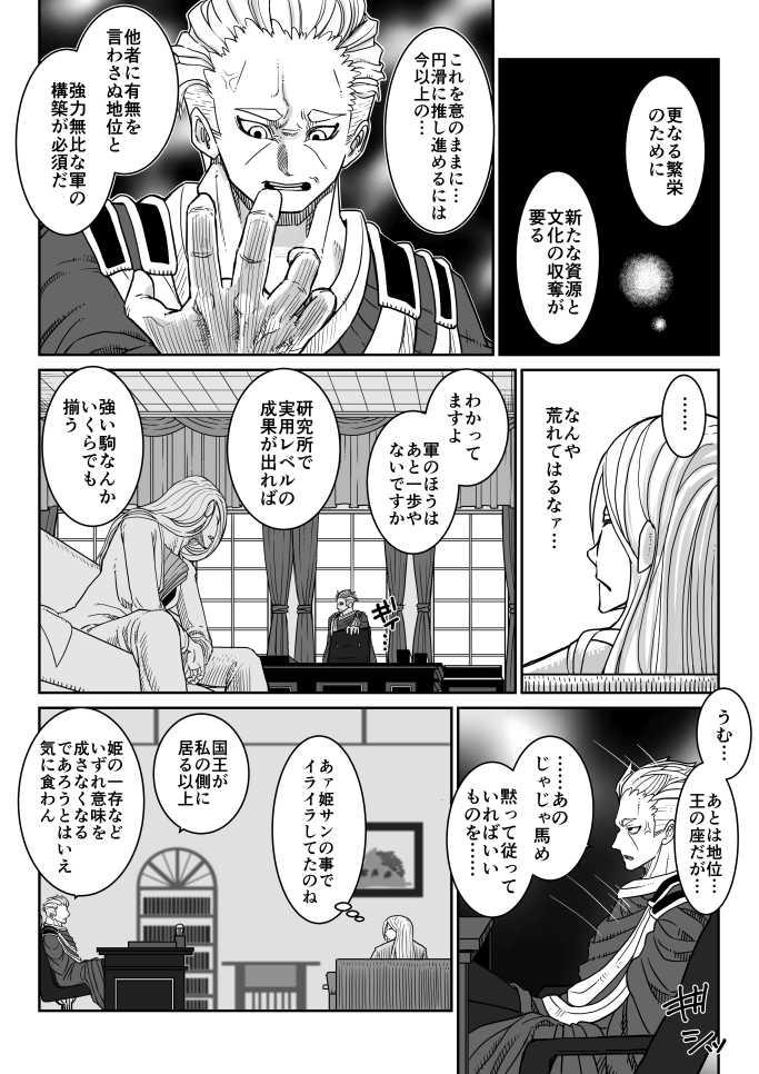 第七話【準備】(後半)